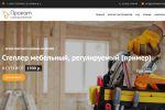 Разработка лендинга аренды инструментов