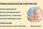 Визитка для детского массажиста