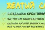 """Шапка для группы ВК студия """"Желтый слон"""""""