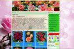 Сайт роз