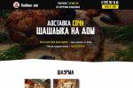"""Сайт для сети кафе """"Голодный-злой"""""""