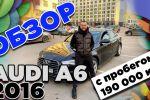 Обзор Ауди А6 2016 с пробегом 190к