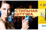 Билборд Philips\Евросеть