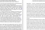Переводы текстов на дипломатические темы