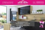 Сайт для производителей корпусной мебели