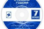 Компакт диск с записью корпоративного мероприятия