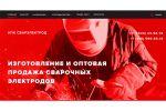 СварЭлектрод #сайт-каталог