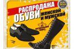Баннерок для магазина обуви и одежды
