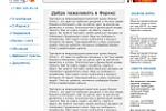 Сайт для компании по Форексу