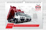 Серия квартальных календарей для компании «КомТранс Юг»