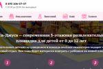 """Статьи для детского развлекательного центра """"Туса-Джуса"""""""
