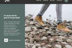 Hike - интернет-магазин обуви