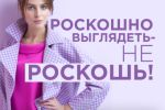 Магазин Evrika Листовка