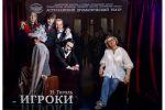 Фотозона к премьере спектакля