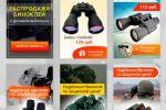 Баннеры для рекламы интернет-магазина биноклей в Яндексе