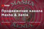 Продвижение детского канала Masha & Xenia