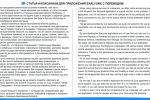 """Статья, написанная для приложения """"Earlyone"""" с переводом"""