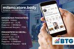 milano.store.body – Клиенты из Instagram
