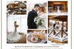 Свадебная фотосессия в Артиленд