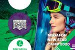 """Кей вижуал для фестиваля """"Megafon New Star Camp 2020"""