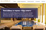 Проектирование, строит-во бассейнов Allpools: контент под ключ