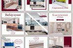 Дизайн постов для аккаунта мебельной фабрики