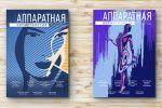 """Обложки для номеров журнала """"Аппаратная косметология"""""""