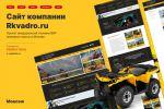 Сайт компании  Rkvadro.ru - Москва
