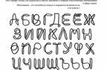 арт-шрифт
