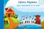 Уроки музыки лето