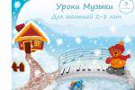 уроки музыки зима
