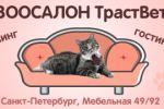Шапка группы ВК  ЗООСАЛОН ТрастВет