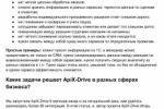 CRM, текст для Spark.ru