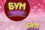 """Логотип для праздничного агентства """"БУМ"""""""