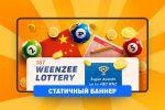 Статичные баннеры Weenzee