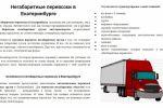 Негабаритные перевозки в Екатеринбурге