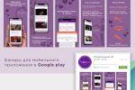 Дизайн банеров для Google play