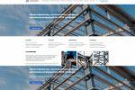 Создание сайта для производственно-строительной компании