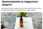 Уникальная статья об ароматерапии