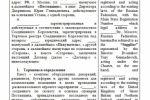 Перевод типового договора с русского на английский язык