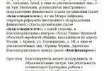 Перевод соглашения с английского на русский язык 2