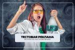 Таргет | тестовые рекламные кампании (более 100 направлений)