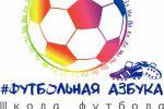 Логотип Футбольная азбука