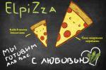 Дизайн бумажного плейсмета для пиццерии.