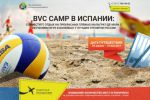 Пляжный волейбол в Испании