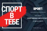 Набор баннеров для интернет магазина спорт инвентаря Sportves