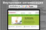 Внутренняя оптимизация сайта по строительству домов