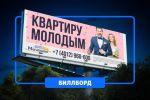 Биллборд МЕГАПОЛИС