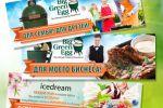 баннеры для сайта по продаже барбекюшниц