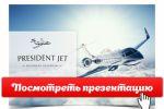 """Презентация """"President Jet"""" [Открой, чтобы посмотреть]"""